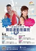 國立台灣大學舞蹈運動推廣班即將開課~:國立台灣大學舞蹈運動推廣班即將開課~
