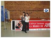 2009AFAA APEX體適能嘉年華會第一天:12.jpg