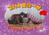 2014 愛你一世‧新年快樂!:2014 愛你一世‧新年快樂!