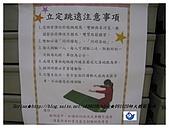 師範大學體能檢測20091020:IMG_0052.jpg
