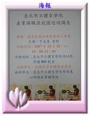 國立台北體院演講:國立台北體院演講