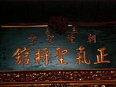 東港朝隆聖堂正氣聖將館:正 氣 聖 將 館