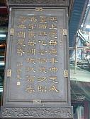 北港-朝天宮:P1140411.JPG