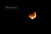 2011-06-16 月全蝕之月亮害羞了!:SW20110616_12.jpg