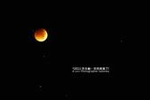 2011-06-16 月全蝕之月亮害羞了!:SW20110616_13.jpg