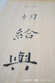 2010-02-21 慶修院:SW0221_B06.jpg