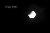 2011-06-16 月全蝕之月亮害羞了!:SW20110616_02.jpg