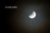 2011-06-16 月全蝕之月亮害羞了!:SW20110616_03.jpg