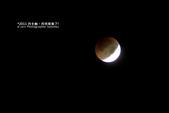 2011-06-16 月全蝕之月亮害羞了!:SW20110616_05.jpg