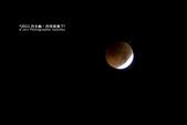 2011-06-16 月全蝕之月亮害羞了!:SW20110616_06.jpg