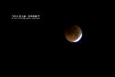 2011-06-16 月全蝕之月亮害羞了!:SW20110616_07.jpg