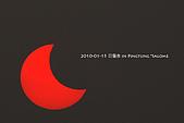 2010 日偏食:solar eclipse_09.jpg