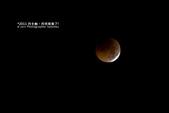 2011-06-16 月全蝕之月亮害羞了!:SW20110616_09.jpg
