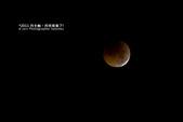 2011-06-16 月全蝕之月亮害羞了!:SW20110616_10.jpg