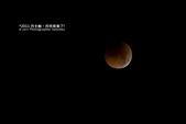 2011-06-16 月全蝕之月亮害羞了!:SW20110616_11.jpg