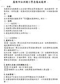 仙洞國小緊急傷病處理:緊急傷病處理.JPG