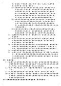 仙洞國小緊急傷病處理:5.JPG