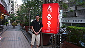 2010-07-20 鼎泰豐:P1020141.JPG