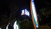 2011-10-09 宜蘭南澳:P1020044.JPG