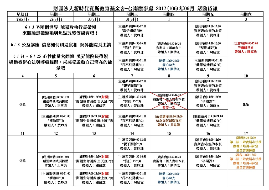 月活動課表:2017年課表.xlsx.jpeg
