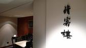 再訪 台北喜來登大飯店-請客樓:台北喜來登大飯店-請客樓2.jpg