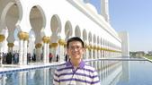 阿拉伯聯合大公國之旅-阿布達比->大清真寺->酋長皇宮飯店->杜拜:阿布達比-大清真寺7.jpg