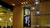 新板特區&板橋大遠百:新板特區-大遠百-魚旨彩日本料理.jpg