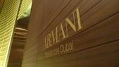 阿拉伯聯合大公國之旅-Armani Hotel Dubai(亞曼尼設計大師全球首家飯店):杜拜-Armani Hotel Dubai-飯店大廳.jpg