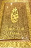 杜拜帆船酒店(Burj Al Arab Jumeirah):杜拜帆船酒店6.JPG