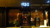 ABU AUTHENTIC CUISINE 歐陸餐廳:ABU AUTHENTIC CUISINE-歐陸餐廳.jpg