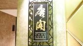 香港朗廷酒店-唐閣-米其林三星中餐廳:香港朗廷酒店-唐閣-米其林三星中餐廳.JPG