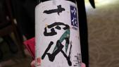 祥雲龍吟:祥雲龍吟-十四代清酒4-1.JPG