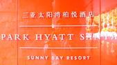 三亞太陽灣柏悅酒店(Park Hyatt Sunny Bay Resort):三亞柏悅酒店1.JPG