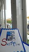 八里左岸:SKIFF小艇餐廳.jpg