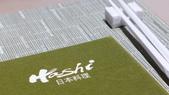 高雄帕莎蒂那HASHI日本料理:高雄帕莎蒂那HASHI日本料理3.JPG