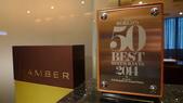 香港置地文華東方酒店-Amber米其林二星法式餐廳(2014年亞洲最佳50餐廳第四名):香港置地文華東方酒店Amber米其林二星法式餐廳.JPG