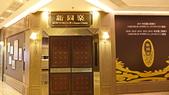 香港新同樂-米其林二星中餐廳:新同樂-米其林二星中餐廳.JPG