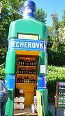 德國捷克奧地利之旅:8.捷克著名的溫泉酒.jpg