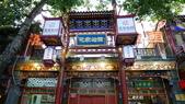 北京-花家怡園:北京-花家怡園.jpg