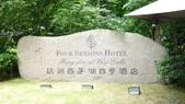 杭州西子湖四季酒店(Four Seasons Hotel Hangzhou at West Lake:杭州西子湖四季酒店.JPG