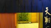 北投日勝生加賀屋國際溫泉飯店:北投日勝生加賀屋國際溫泉飯店-天翔餐廳.jpg