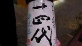 祥雲龍吟:祥雲龍吟-十四代清酒5-1.JPG