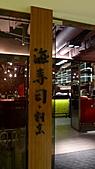 慶成街一號-海壽司:海壽司1.jpg