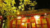 北京-花家怡園:北京-花家怡園5.jpg
