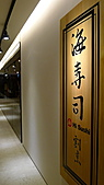 慶成街一號-海壽司:海壽司2.jpg