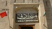 阿拉伯聯合大公國之旅-杜拜博物館-水上計程車->香料黃金市場->棕櫚島亞特蘭提斯:杜拜-杜拜博物館1.jpg