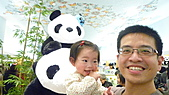 動物園+慶成街一號-私房泰:動物園-熊貓館1.jpg