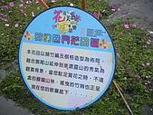 美濃花海2008.02.24:DSCF0757.JPG