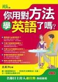 未分類相簿:你用對方法學英語了嗎.jpg