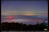 梅山太平36灣琉璃光夜景:DSC_6072.JPG